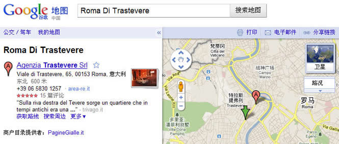 "Search the ""Rome Di Trastevere"" in the Google, it is 13th region of Rome. Here is a common people area of ancient Rome"